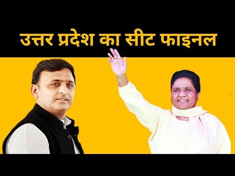 Uttar Pradesh का सीट फाइनल | Mayawati | Akhilesh | क्या महागढ़बंधन BJP को हरा पायेगी | Bihari Sultan