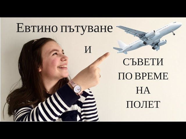Съвети по време на полет със самолет/Ерика Думбова/On Board Tips and Tricks/Erika Doumbova