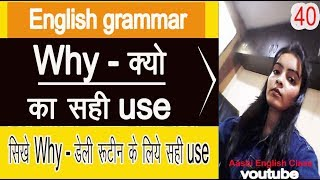 "Lean Right use of ""Why"" English grammar daily to use Why