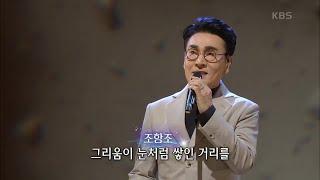 조항조 - 가을비 우산 속 [가요무대/Music Stage] 20201019