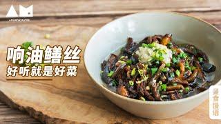 江浙家常菜,响油鳝丝【曼食慢语】*4K