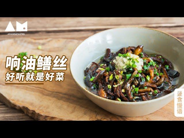 [Eng Sub]江浙家常菜,响油鳝丝【曼食慢语】*4K