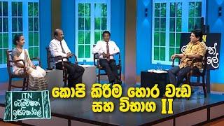ITN Television Iskole - (2021-02-28) | ITN Thumbnail