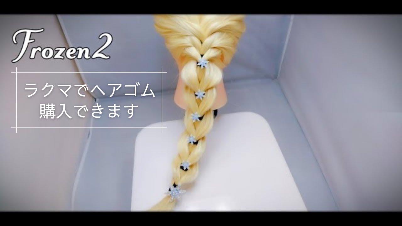 ♪子供がよろこぶ♪結ぶだけ!簡単エルサヘアアレンジ*Elsa hairstyle*Frozen 2*