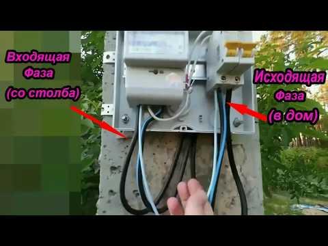 Как поставить перемычку на электросчетчик