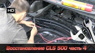 восстановление CLS 500 часть 4