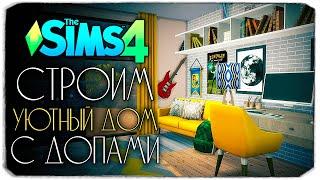 СТРОИМ УЮТНЫЙ ДОМ С ДОПАМИ - The Sims 4 House Build CC (НУЖЕН ЛИ ДОП КОНТЕНТ?)