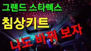 기본침상키트+쿠션매트7개+외부탁자+세금=143만원 스타…