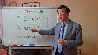 사주팔자 월주론 신유 정현우 사주통변