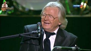 Юрий Антонов - Белый теплоход. FullHD. 2013(Юбилейный концерт