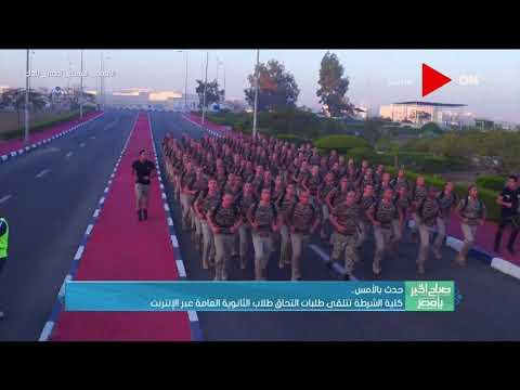 صباح الخير يا مصر - كلية الشرطة تتلقى طلبات التحاق طلاب الثانوية العامة عبر الإنترنت  - نشر قبل 19 ساعة