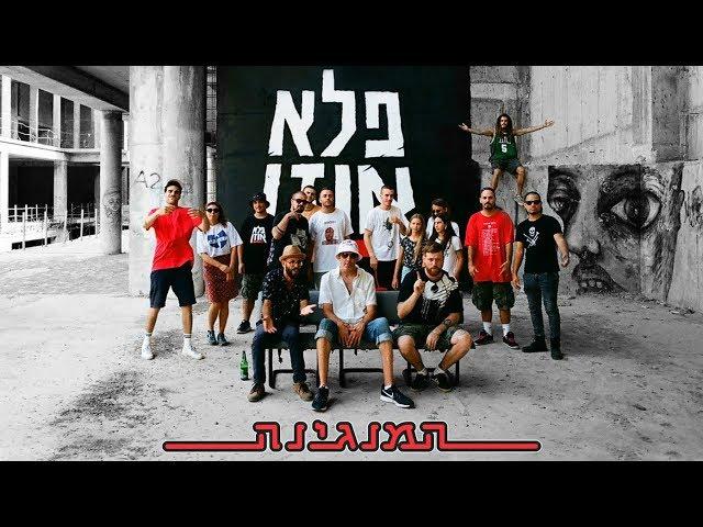 Pele Ozen feat. Adam Ben Lawi - HaMangina // פלא אוזן מארחים את פישי הגדול - המנגינה
