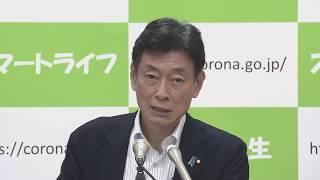 【ノーカット】東京で3日連続20人以上感染 西村大臣会見(2020/6/6)