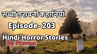 Real Ghost Stories in Hindi. Episode-203. Hindi Horror Stories..