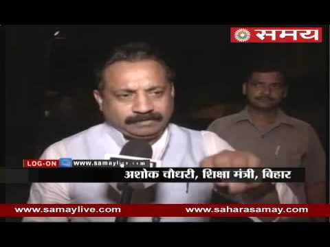 Ashok Choudhary on Science and Arts Toppers of Bihar Education Board