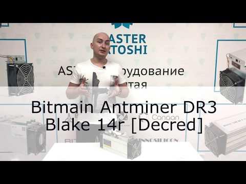 ASIC с окупаемостью в 2 месяца - Antminer DR3. Обзор рынка асиков 28.09.18.