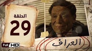 مسلسل العراف -  الحلقة 29 التاسعة والعشرون  - بطولة عادل امام  | The Oracle Series - Episode 29