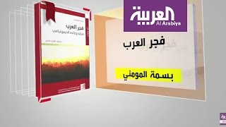 كل يوم كتاب: فجر العرب