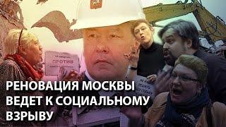 Реновация Москвы ведет к социальному взрыву