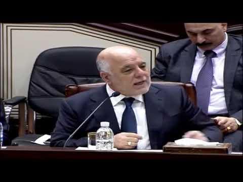 كلمة رئيس مجلس الوزراء  د. حيدر العبادي خلال جلسة مجلس النواب يوم 2017/9/27