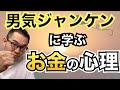 【男気ジャンケン】お金の心理。石橋貴明、清原和博に学ぶ。元三菱UFJ銀行解説