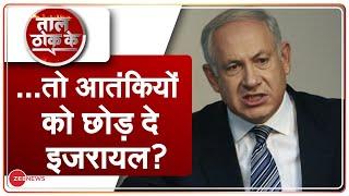 Taal Thok Ke LIVE: इजरायल-फिलिस्तीन पर India में 'बंटवारा'? | Israel Palestine Conflict | World News