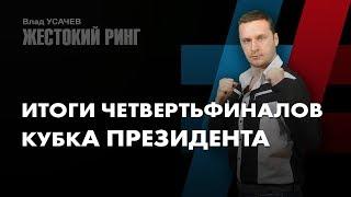 Маликов – в полуфинале Кубка Президента, Шафиков и Пономарев потерпели неудачу
