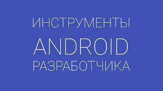 Гайд по developer.android.com #1. Первое знакомство(Продолжая серию