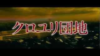 Комплекс (2013) HD трейлер