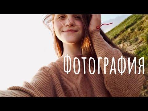 Алёна Швец - Фотография (cover By Ksenia Noskova)