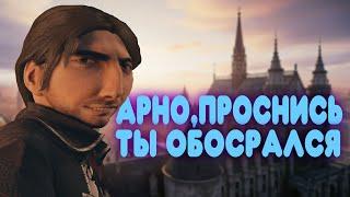 БАЛДЕЖНОЕ ПРОХОЖДЕНИЕ Assassin`s Creed Unity