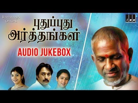 Pudhu Pudhu Arthangal Movie Songs | Audio Jukebox | Old Tamil Hits | Rahman | Ilaiyaraaja Official