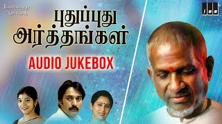Pudhu Pudhu Arthangal Movie Songs | Audio Jukebox | Old Tamil Hits | Rahman | Ilaiyaraaja Official