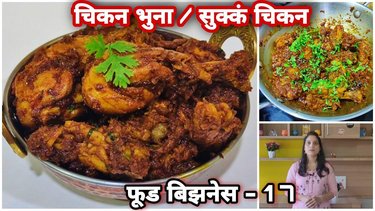 1/2 किलो सुक्कं चिकन, स्पेशल मसाला वापरून झणझणीत, जबरदस्त ढाब्यापेक्षा परफेक्ट रेसीपी। Chicken bhuna
