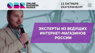 VIII форум ONLINE BUSINESS RUSSIA