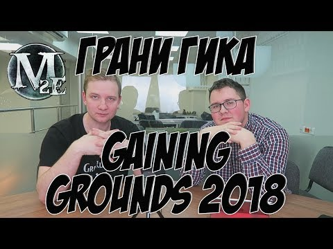 Gaining Grounds 2018