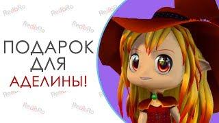 С Днём Рождения Аделина - Поздравление от Красной шапочки
