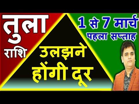 Tula Rashi 1se7 March 2019 Saptahik Rashifal/तुला मार्च पहला सप्ताह/LIBRA 1st Week Horoscope