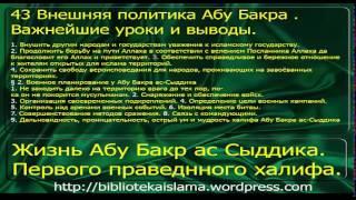 43 Внешняя политика Абу Бакра -  Важнейшие уроки и выводы