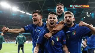 Италия Англия 1 1 пенальти 3 2 ФИНАЛ Евро 2020