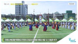 제6회 계양산 국악제 9월로 연기_[2020.4.4주] 영상 썸네일