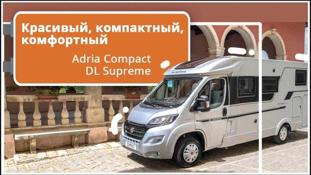 Планируете автопутешествие? Дом на колесах от Adria: компактный размер в премиум классе