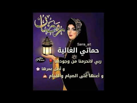 رمضان مع حماتي اجمل حالات واتس رمضان أحلى مع حماتي رمضان كريم Youtube