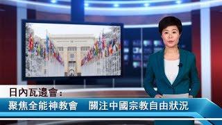 日內瓦边会:聚焦全能神教会 关注中国宗教自由状况