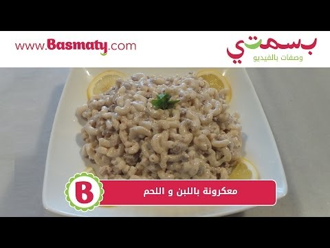 معكرونة باللبن و اللحم : وصفة من بسمتي - www.basmaty.com