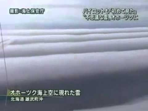 HAARP Clouds on Japan TV  WATCH RARE!!! HAVE ILLUMINATI CAUSED EARTHQUAKES?