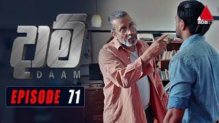 Daam (දාම්) | Episode 71 | 29th March 2021 | @Sirasa TV Thumbnail