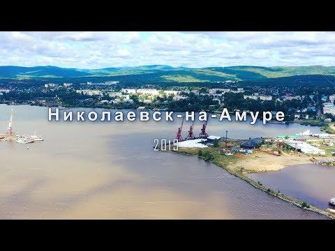 Николаевск-на-Амуре. Хабаровский край. 2019 год