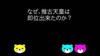誰が日本人に漢字の読みを教えたか」 第27回です。 初の女性天皇、推古...