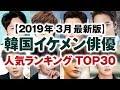 韓国イケメン俳優 人気ランキング TOP30【2019年3月最新版】